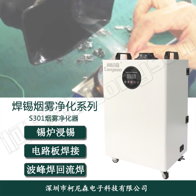 S301焊锡烟雾净化器.jpg