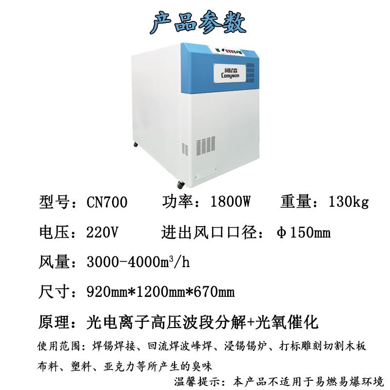 CN700参数图.jpg