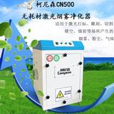 CN500烟雾净化器