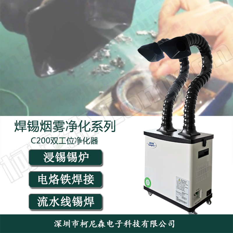 C200焊锡烟雾净化器.jpg
