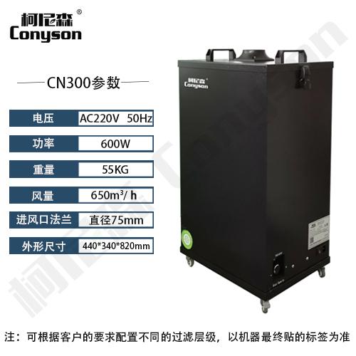 CN300参数新.jpg