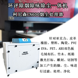 CN600激光烟雾净化器