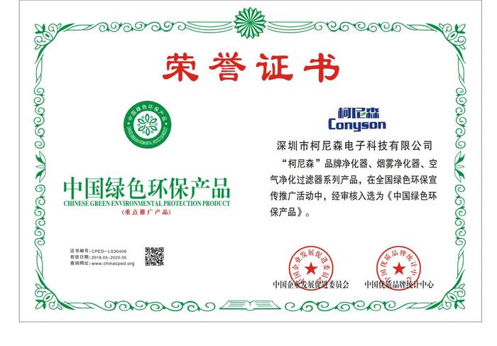 中国绿色环保产品证书.jpg
