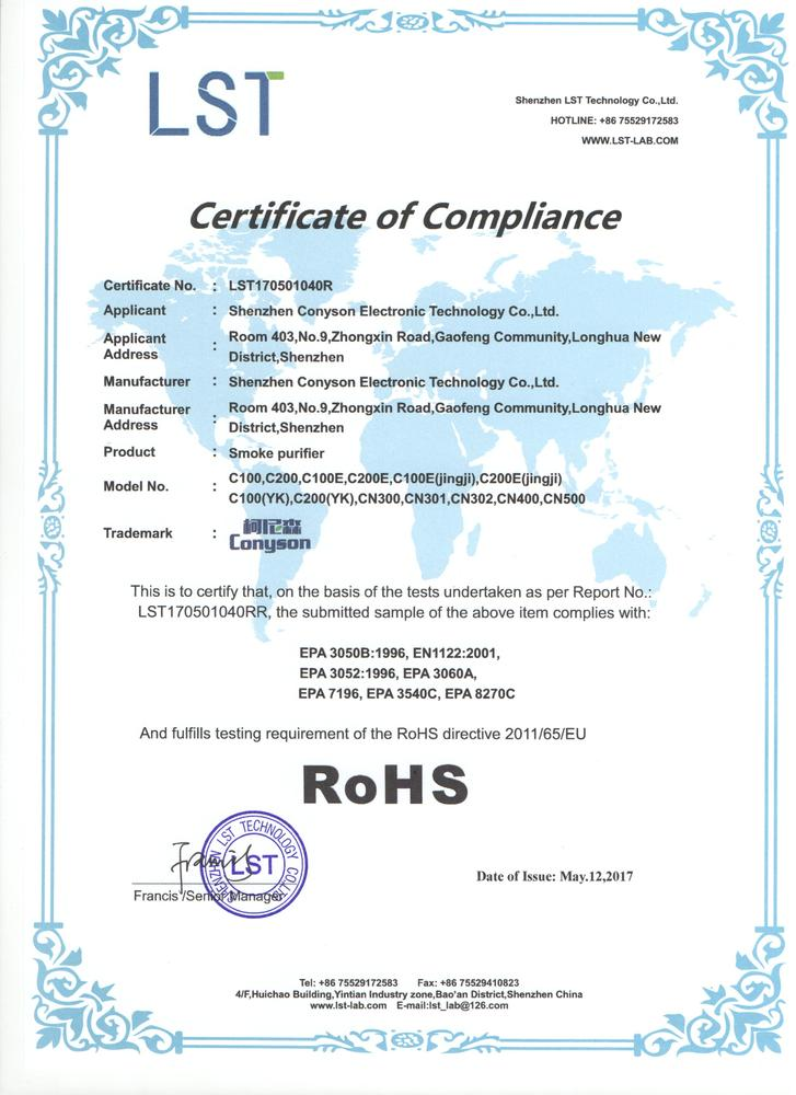 ROHS证书.jpg