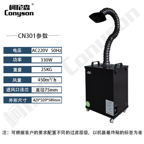 CN301带管参数.jpg