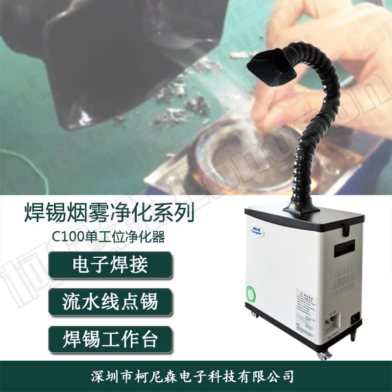C100焊锡烟雾净化器.jpg