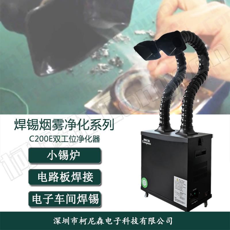 C200E焊锡烟雾净化器.jpg